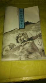 东北风情旧影:赫哲族渔猎生活  实物拍摄品相如图