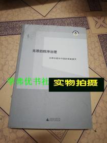 无罪的程序治理——无罪命题在中国的艰难展开