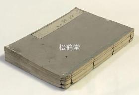 官版《史略》1套4册全,和刻本,明治5年,1872年版,拾万部限绝板,内含《皇国》1册全,《支那》1册全,《西洋》上下2册全,并含大量日本史,中国史,西洋史的精美木版插图,如含有《遣隋使小野妹子》,《刘备亲请诸葛亮庐》,《宋太祖雪夜访赵普》等。
