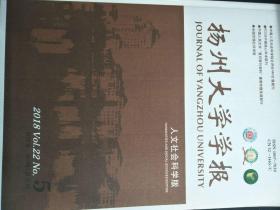 【全新正版】扬州大学学报(人文社科版)2018年第5期