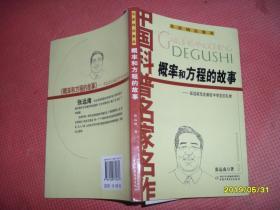 概率和方程的故事:张远南先生献给中学生的礼物