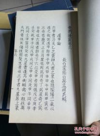 奇门法窍  共8卷全本