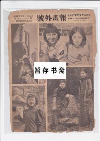 民国二十五年 【号外画报】676号 闺秀石艳琴小姐、赵翠英女士、电通新人张新秋女士、广州七届市运会女子垒球冠军黄汉珍、