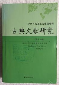 古典文献研究(第十六辑)