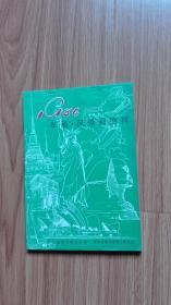 1984年画风景画