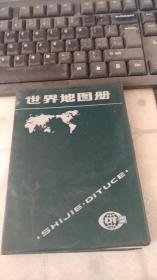 世界地图册 塑套本