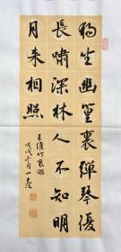 【保真】中国硬笔书法家协会会员、贵州省书协会员胡晓雨作品:王维《竹里馆》