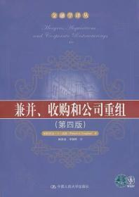 兼并、收购和公司重组(第四版):金融学译丛