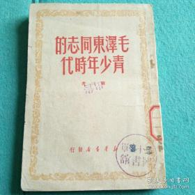 毛泽东同志的青少年时代(1949年8月)