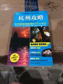 杭州攻略:(杭州最值得推荐的79个地方)