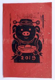 著名当代艺术家、中国当代美术研究院油画院院长 沈敬东2019年贺年限量木刻板画《发财猪》一幅(编号:12/88;尺寸:32.5*22cm)  HXTX105521