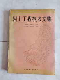 《岩土工程技术文集》1989年一版一印。