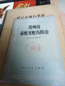 贵州的毒蛇及蛇伤防治 馆藏 箱八