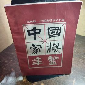 中国象 棋年鉴1995版.