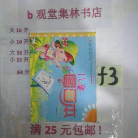 儿童图画本风景篇~~~~~满25元包邮!