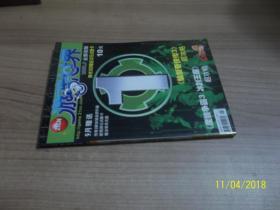 21CN游戏世界 2003年第9期(无光盘)