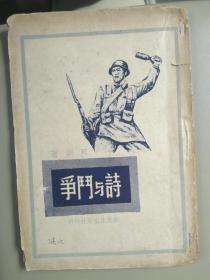 呂劍《詩與斗爭》  新民主出版社1948年初版