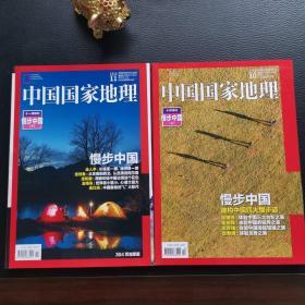 中国国家地理(十月特刊慢步中国)(2016年10、11上下册)