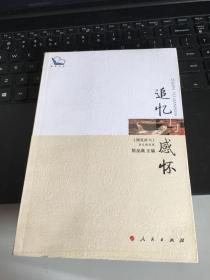 追忆与感怀:《博览群书》杂志精选集
