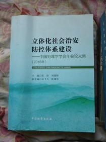 立体化社会治安防控体系建设――中国犯罪学学会年会论文集(2016年)