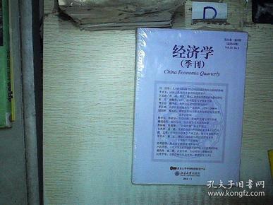 经济学季刊.第13卷第2期(总第52期)(未拆封)