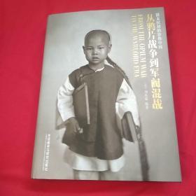 从鸦片战争到军阀混战:清末民初的影像中国