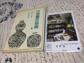 古瓷鉴定指南 ( 二编)