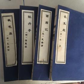 中国古代四大名剧 珍藏本 长生殿 西厢记 牡丹亭 桃花扇 共四本一套9787800471346