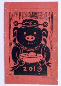 著名当代艺术家、中国当代美术研究院油画院院长 沈敬东2019年贺年限量木刻板画《发财猪》一幅(编号:57/88;尺寸:28.5*18.5cm)  HXTX105536