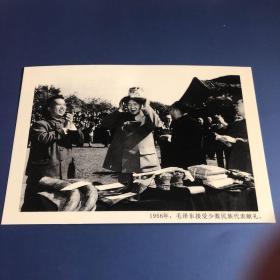 【老照片】1956年,毛泽东接受少数民族代表献礼(卖家不懂照片,买家自鉴,售出不退)