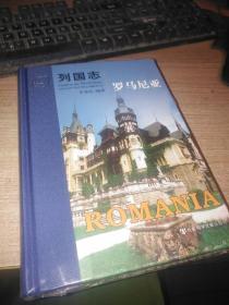 列国志 罗马尼亚