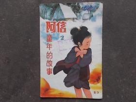 阿信童年的故事 2  彩色漫画