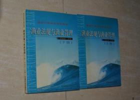 渔业法规与渔业管理(上下册)―渔业行政执法培训教材(下册有少许划痕 不影响阅读)
