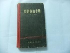 烧伤救治手册(第二版)