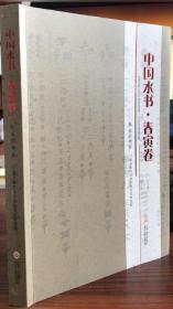 中国水书.春寅卷