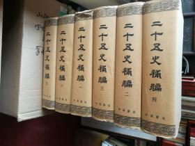 二十五史补编(全六册) 竖排版