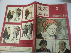 连环画报(1985年第2期)