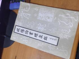 欧阳询书醴泉铭(选录本)