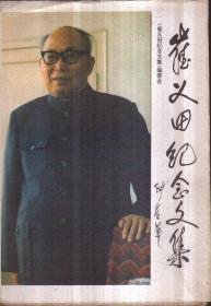 崔义田纪念文集