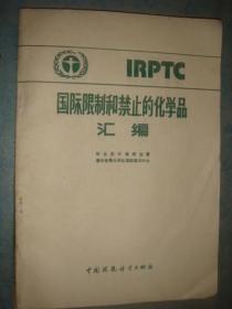 《国际限制和禁止的化学品汇编》联合国环境规划署潜在有毒化学品国籍登记中心 品佳 书品如图.