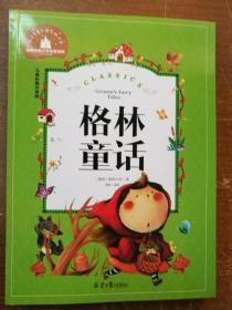 格林童话 彩图注音版 一二三年级课外阅读书必读世界经典文学少儿名著童话故事书