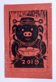 著名当代艺术家、中国当代美术研究院油画院院长 沈敬东2019年贺年限量木刻板画《发财猪》一幅(编号:24/88;尺寸:28.5*18.5cm)  HXTX105533