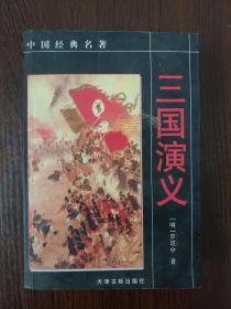 三国演义(中国经典名著)