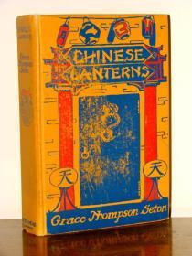 1924年1版《中国灯笼》—85幅(民国时期各界社会名流)原创老照片