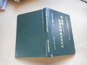 廿一世纪:汉字发挥威力的时代--安子介语文学术思想评论集 文字与文化丛书三