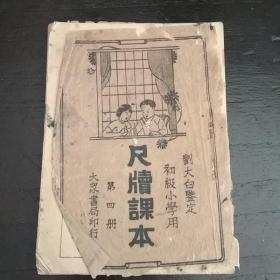 尺牍课本 (初级小学用)第四册,刘大白鉴定