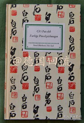 《齐白石木板水印画册(Ch\'i Po-shih Farbige Pinselzeichnungen)》