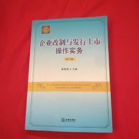企业改制与发行上市法律实务(修订版)(扉页有个人名字,见图,避免争议)