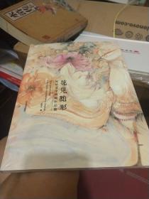 花见随形 赵怡文中国画作品集 (一版一印 1000册)