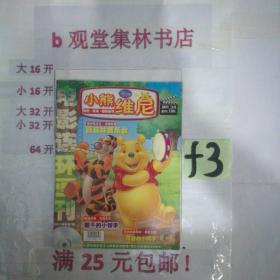 小熊维尼2011.3~~~~~满25元包邮!